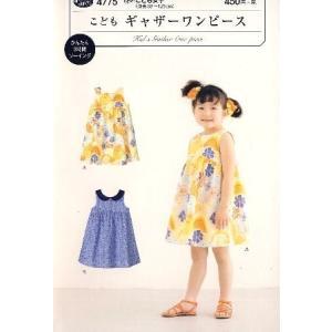 9f979bc341460 パターン ( 型紙 )・ギャザーワンピース ( 簡単 実寸大 実物大 作り方 レシピ 子供服 ベビー服 ズボン スカート シャツ トップス )