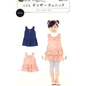 09205d349e992 パターン ( 型紙 ) ・こども・ギャザーチュニック( 簡単 実物大 作り方 子供服 ベビー服 キッズ 洋服 )