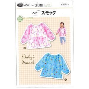 パターン ( 型紙 )  ベビースモック ( 簡単 実寸大 実物大 作り方 レシピ  子供服 ベビー...