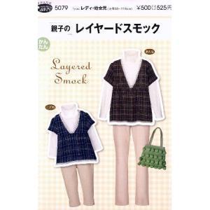 パターン ( 型紙 )  レイヤードスモック ( 簡単 実寸大 作り方 レシピ 服 洋服 トップス シャツ ジャケット )|pirol