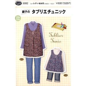 パターン ( 型紙 )  タブリエチュニック ( 簡単 実寸大 作り方 レシピ 服 洋服 トップス シャツ ジャケット )|pirol