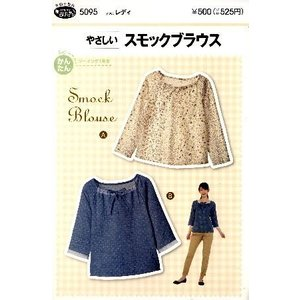 パターン ( 型紙 )  やさしいスモックブラウス ( 簡単 実寸大 作り方 レシピ 服 洋服 トップス シャツ ジャケット )|pirol