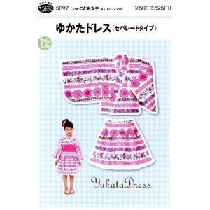 パターン ( 型紙 )  こども ゆかたドレス ( 簡単 実物大 作り方  子供服 ベビー服 キッズ...