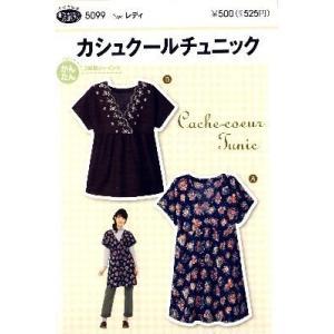 パターン ( 型紙 )  カシュクール チュニック ( 簡単 実寸大 作り方 レシピ 服 洋服 トップス シャツ ジャケット )|pirol