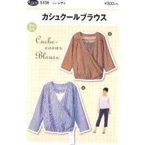 パターン ( 型紙 )  カシュクールブラウス ( 簡単 実寸大 作り方 レシピ 服 洋服 トップス シャツ ジャケット )|pirol