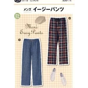 パターン ( 型紙 )  メンズ イージーパンツ ( 簡単 実寸大 実物大 作り方 レシピ 大人 メ...