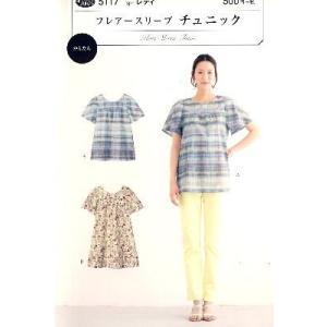 パターン ( 型紙 )  フレアースリーブ チュニック ( 簡単 実寸大 作り方 レシピ 服 洋服 トップス シャツ ジャケット )|pirol