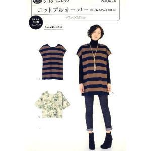 パターン ( 型紙 )  ニットプルオーバー ( 簡単 実寸大 作り方 レシピ 服 洋服 トップス シャツ ジャケット )|pirol