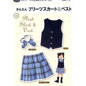 パターン ( 型紙 )  こども プリーツスカート&ベスト ( 簡単 実物大 作り方  子供服 ベビ...