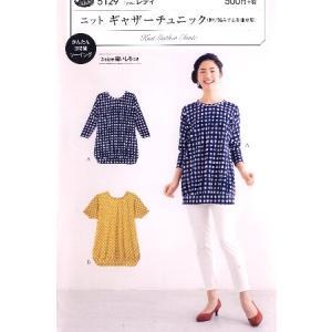 パターン ( 型紙 )  ニットギャザーチュニック ( 簡単 実寸大 作り方 レシピ 服 洋服 トッ...