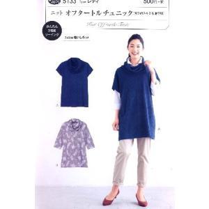 パターン ( 型紙 )  ニット オフタートルチュニック ( 伸び縮みする布地専用 )  ( 簡単 実寸大 作り方 レシピ 服 洋服 )|pirol