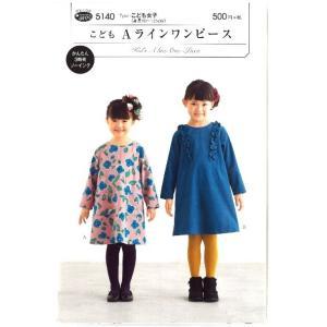 パターン ( 型紙 )  こども Aラインワンピース ( 簡単 実物大 作り方  子供服 ベビー服 ...