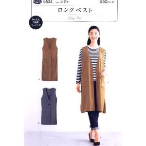 パターン ( 型紙 )  ロングベスト ( 簡単 実寸大 作り方 レシピ 服 洋服 トップス シャツ...