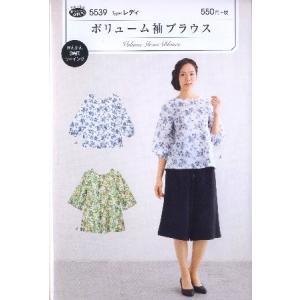 パターン ( 型紙 )  ボリューム袖 ブラウス ( 簡単 実寸大 作り方 レシピ 服 洋服 トップ...