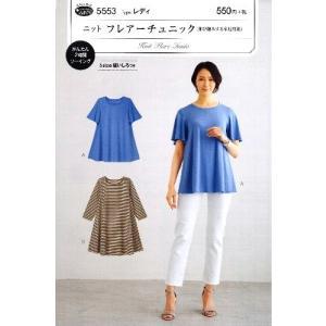 パターン ( 型紙 )  ニット フレアー チュニック ( 簡単 実寸大 作り方 レシピ 服 洋服 トップス シャツ ジャケット )|pirol