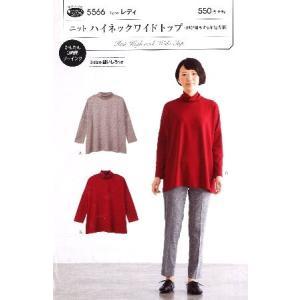 パターン ( 型紙 )  ニット ハイネックワイドトップ ( 簡単 実寸大 作り方 レシピ 服 洋服 トップス シャツ ジャケット )5566|pirol