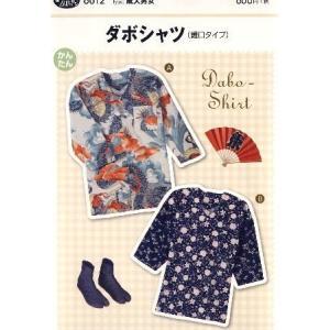 パターン ( 型紙 )  ダボシャツ ( 鯉口タイプ )  ( 簡単 実寸大 実物大 作り方 レシピ...