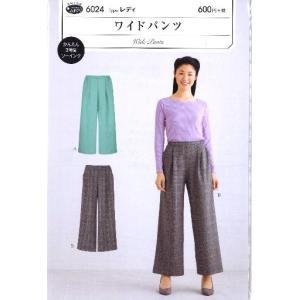 パターン ( 型紙 )  ワイドパンツ ( 簡単 実寸大 実物大 作り方 レシピ  レディース スカ...