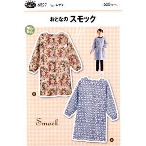 パターン ( 型紙 )  おとなの スモック ( 簡単 実寸大 作り方 レシピ 服 洋服 トップス シャツ ジャケット )6027|pirol
