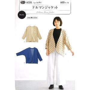 パターン ( 型紙 ) ドルマン ジャケット ( 簡単 実寸大 実物大 作り方 レシピ 服 洋服 トップス ブラウス シャツ ジャケット )|pirol