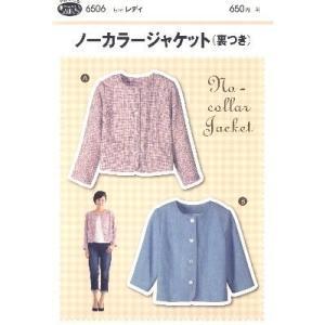 パターン ( 型紙 )  ノーカラージャケット ( 裏つき )  ( 簡単 実寸大 作り方 レシピ ...
