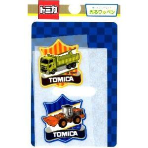 ◇  キャラクター 光るワッペン トミカ ( 働く車Bセット ) ( サイズ 約3.2×2.8cm・約3.2×3cm 各1枚入り )|pirol
