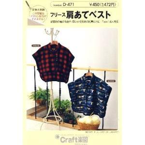 パターン ( 型紙 )  フリース肩あてべスト ( 簡単 実寸大 作り方 レシピ 服 洋服 トップス シャツ ジャケット )|pirol