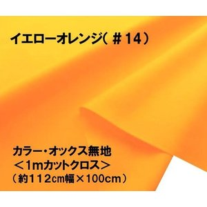 <1mカットクロス>  カラー・オックス無地 生地・山吹(約112cm幅×100cm)(はぎれ1m ...