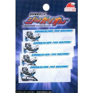 GW−キャラクター ネームテープ・シンカリオン(700のぞみ) PAO-60927    <アイデア...