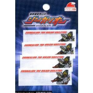 キャラクター ネームテープ ・シンカリオン(700ひかりRS) PAO-60928    <アイデア...