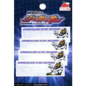 キャラクター ネームテープ ・シンカリオン(N700みずほ) PAO-60929    <アイデア次...