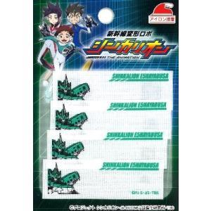 キャラクター ネームテープ ・シンカリオン(E5はやぶさ) PAO-60981    <アイデア次第...