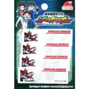 キャラクター ネームテープ ・シンカリオン(E6こまち) PAO-60982    <アイデア次第で...