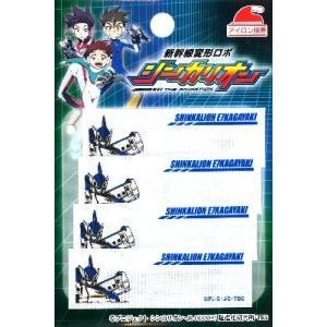 キャラクター ネームテープ ・シンカリオン(E7かがやき) PAO-60983    <アイデア次第...