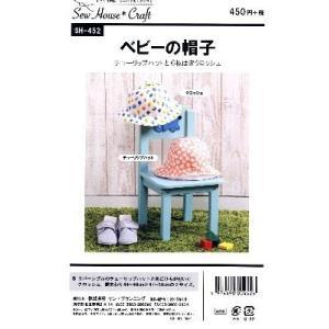 パターン ( 型紙 )  ベビーの帽子 ( 簡単 実物大 作り方  子供服 ベビー服 キッズ 洋服 ...