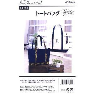 パターン ( 型紙 )トートバッグ ( 簡単 実寸大 作り方 レシピ バッグ かばん 帽子 ポーチ 小物 ) pirol