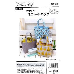パターン ( 型紙 )  フタつきミニトートバッグ ( 簡単 実寸大 作り方 レシピ バッグ かばん 帽子 ポーチ 小物 ) pirol
