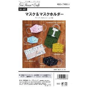 パターン ( 型紙 )マスク & マスクホルダー ( 簡単 実寸大 実物大 作り方 レシピ バッグ ...