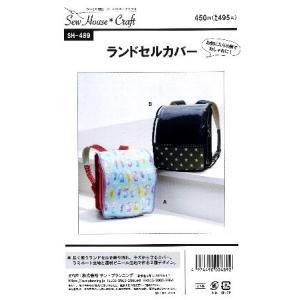 パターン ( 型紙 )ランドセルカバー ( 簡単 実寸大 実物大 作り方 レシピ バッグ かばん ポ...