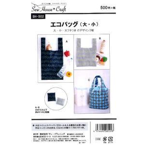 パターン ( 型紙 )エコバッグ(大 小)( 簡単 実寸大 実物大 作り方 レシピ バッグ かばん ...