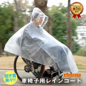 車椅子用レインコート (オレンジタイプ)車いす用カッパ 車いす 雨具/車椅子/レインポンチョ/撥水/はっ水/レインウェア/ レインポンチョ/雨具/長屋宏和