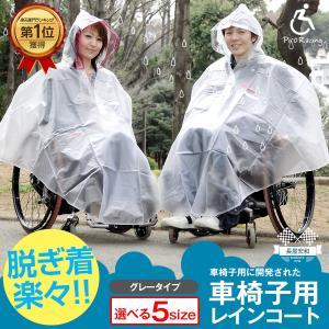 車椅子用レインコート (グレータイプ) 車いす用カッパ 車いす 雨具/車椅子/レインポンチョ/撥水/...
