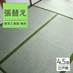 畳 張替え 全国対応 国産 い草 4.5畳セット Sサイズ 88cm以下×176cm以下 こもれび ...