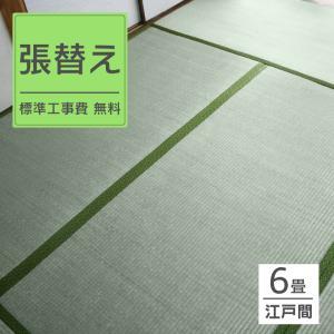 畳 張替え 全国対応 国産 い草 6畳セット Sサイズ 88cm以下×176cm以下 こもれび  賃...