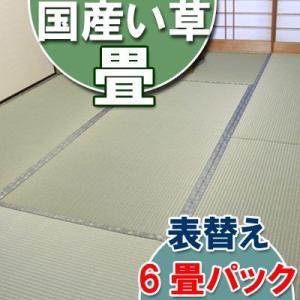 特畳コース 国産畳表替え 〜和〜 6畳パック|pisocomodo
