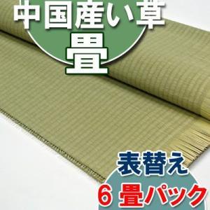 【中国産畳】【表替え】下コース(中国 糸引表) 6畳パック|pisocomodo