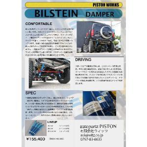 ジムニーサスキット JB23用 PISTON「3インチUP」ワークススプリング ビルシュタインキット|piston|02