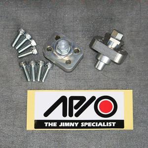 APIO「キングピンプレロードシステム」アピオ|piston