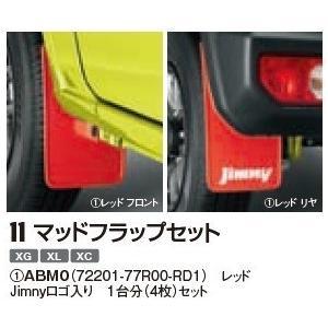 新型ジムニーJB64W用!スズキ純正「マッドフラップセット」SUZUKI レッド piston