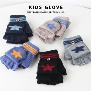 キッズ 手袋 グローブ 女の子 男の子 子供 子ども こども 指なし手袋 防寒対策 暖かい 温かい ...